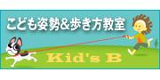 Kid's B「こども姿勢&歩き方教室」